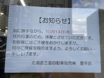 10/14(木)営業時間のお知らせです!