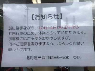 【東店】10/14の営業時間のお知らせ
