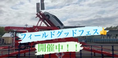 苫小牧店【イベント】開催中です!!🏕🌞